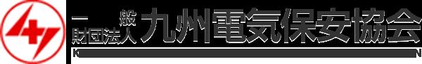 一般財団法人 九州電気保安協会