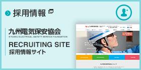 九州電気保安協会 採用情報サイト