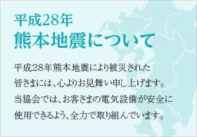 平成28年 熊本地震について